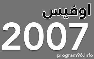 اوفيس 2007 office عربي