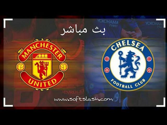 شاهد مباراة Chelsea vs Manchester United live بدون تقطيع