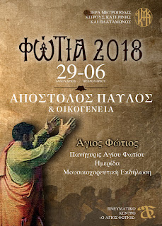 Αυλαία έναρξης των εκδηλώσεων «Φώτια 2018» της Ιεράς Μητροπόλεως Κίτρους, Κατερίνης και Πλαταμώνος