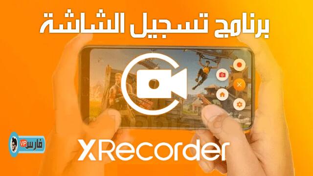 برنامج تسجيل الشاشة,تحميل اكس ريكوردر تسجيل الشاشة,تحميل برنامج اكس ريكوردر,تحميل XRecorder ,XRecorder  تحميل ,تنزيل برنامج اكس ريكوردر XRecorder ,تنزيل تطبيق اكس ريكوردر,تنزيل XRecorder , XRecorder تنزيل ,تنزيل برنامج تسجيل الشاشة XRecorder ,XRecorder برنامج تسجيل الشاشة