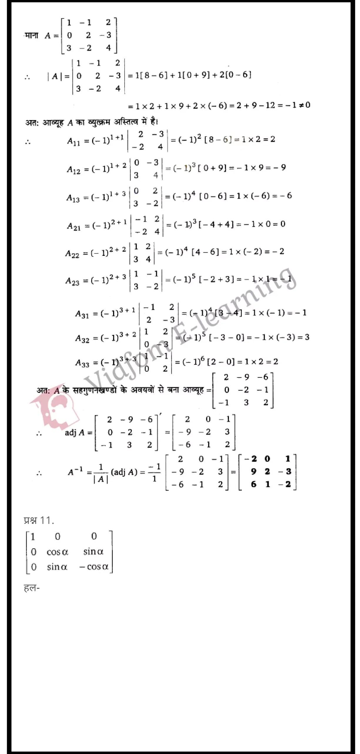 class 12 maths chapter 4 light hindi medium 29