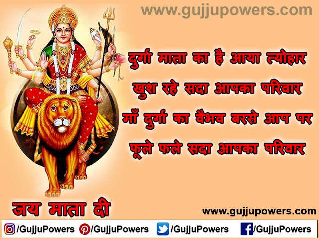 navratri message for whatsapp in hindi