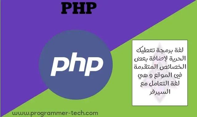 language php