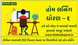 Online Education Daily Home Learning video std 6