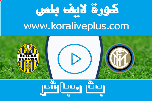 موعد مباراة هيلاس فيرونا وانتر ميلان بث مباشر بتاريخ 09-07-2020 الدوري الايطالي
