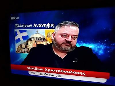 Φαίδων Χριστοδουλάκης Fedon-Panos Christodoulakis