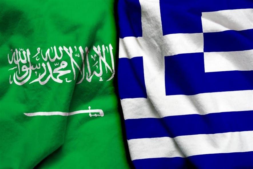 Οι λόγοι πίσω από την αυξανόμενη συνεργασία Ελλάδας – Σαουδικής Αραβίας