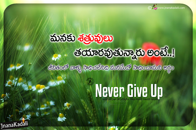 famous words on life in telugu, wise words in telugu, famous life thoughts in telugu
