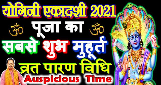 yogini ekadashi kab hai 2021