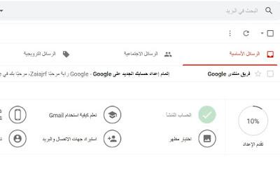 انشاء حساب علي جوجل بسهولة