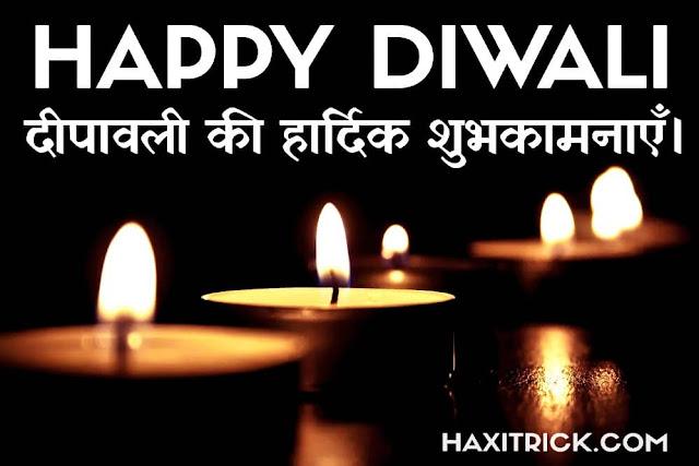 Happy Diwali Ki Hardik Shubhkamnaye 2020