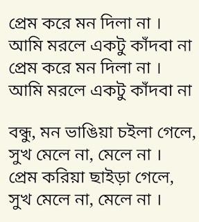 Prem Kore Mon Dila Na Lyrics