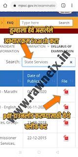 MPSC Syllabus 2021 in Marathi PDF