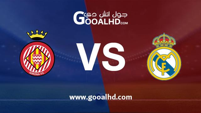 مشاهدة مباراة ريال مدريد وجيرونا بث مباشر لايف بتاريخ 24-01-2019 كأس ملك إسبانيا