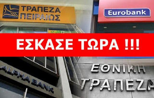 ΈΚΤΑΚΤΟ Βόμβα της Alpha Bank
