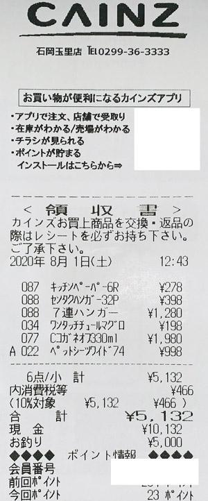 カインズ 石岡玉里店 2020/8/1 のレシート