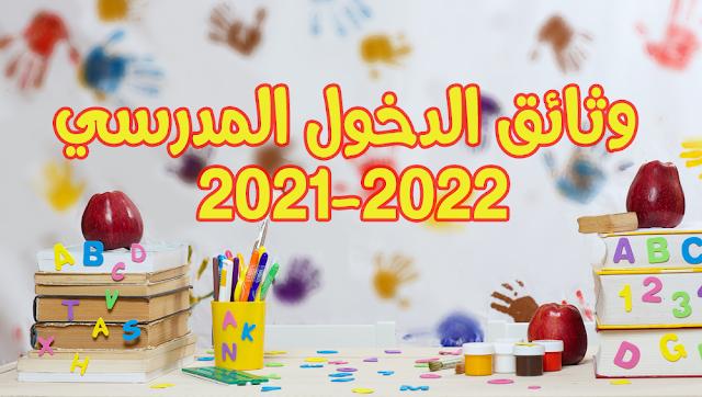 وثائق الدخول المدرسي 2021-2022