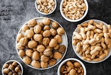 8 مكسرات غنية بالبروتين يجب إضافتها إلى نظامك الغذائي