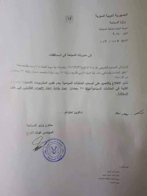 العروبة السورية والقرارات المجحفة بحق القوميات والمسيحيين