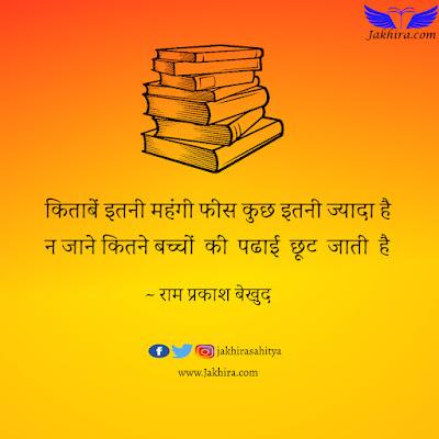 किताबें इतनी महंगी फीस कुछ इतनी ज्यादा है न जाने कितने बच्चों की पढाई छूट जाती है