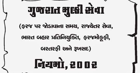 Gujarat Mulki Seva Niyamo 2002 All in PDF