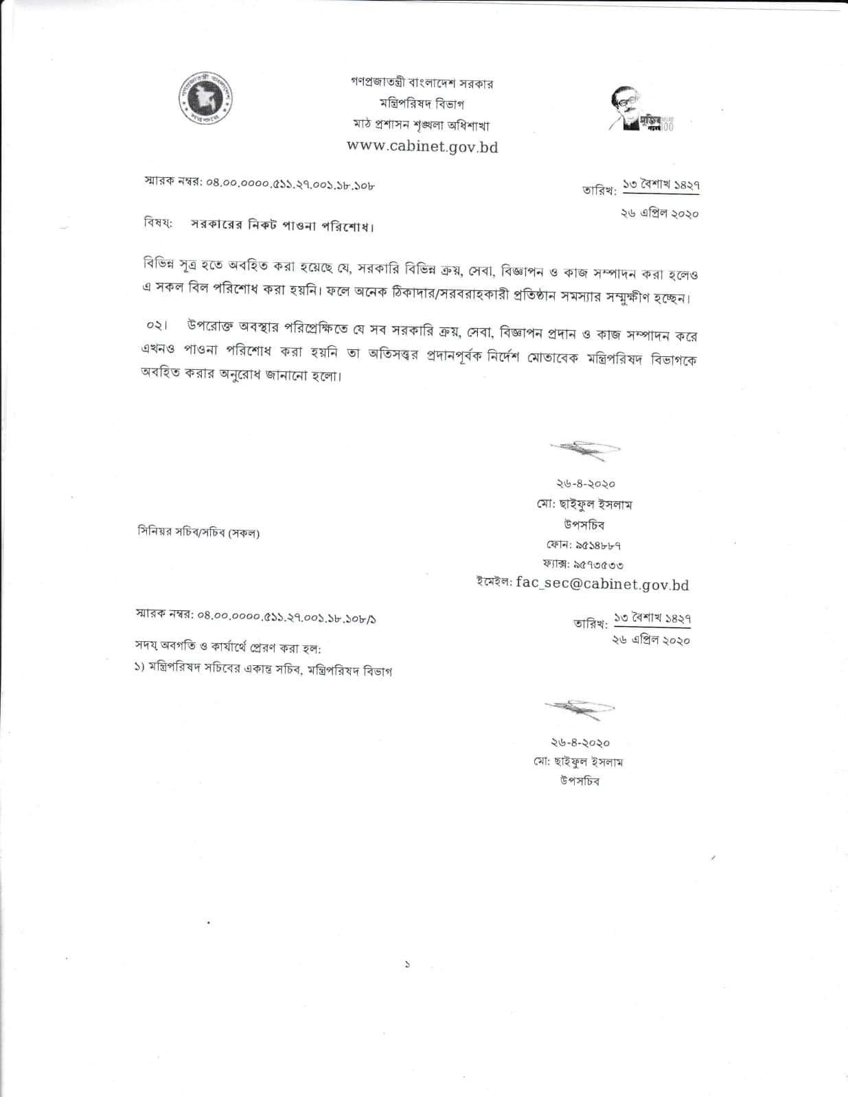 সরকারের নিকট পাওনা পরিশোধকরণ সংক্রান্ত ২০২০ | পাওনা পরিশোধকরণ সংক্রান্ত ২০২০