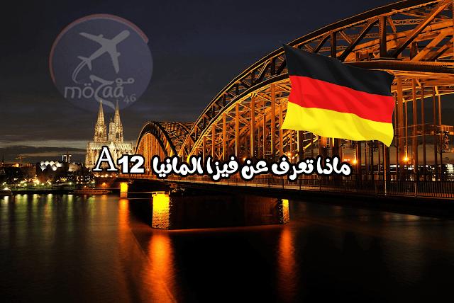 تأشيرة او فيزا ألمانيا A 17 الجديدة للسفر الى المانيا