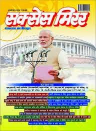 PRATIYOGITA ECONOMY INDIAN DARPAN PDF
