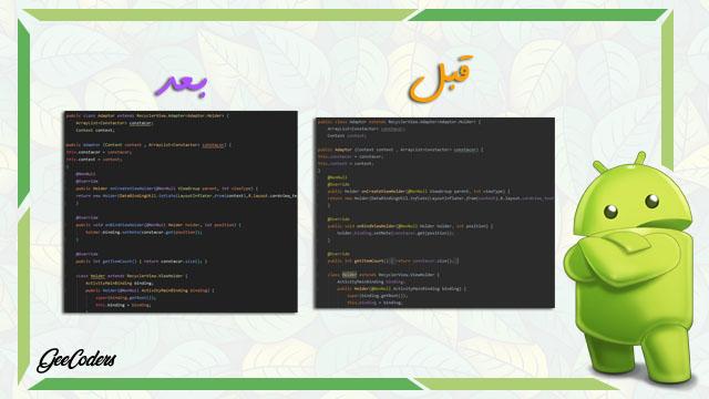 شرح تغيير ثيم الاندرويد ستوديو وتحسين الالوان البرمجية - Customize Android Studio Theme