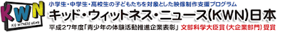 https://www.panasonic.com/jp/corporate/kwn.html