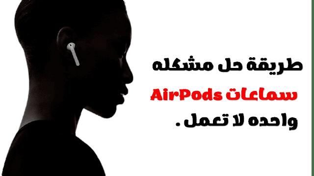 سماعة ابل AirPods