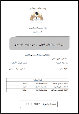 مذكرة ماستر: دور التحكيم التجاري الدولي في حل منازعات الاستثمار PDF