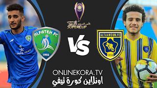 مشاهدة مباراة التعاون والفتح بث مباشر اليوم 04-04-2021 في كأس خادم الحرمين