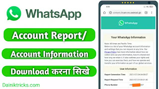 Whatsapp Account Information Report कैसे डाउनलोड करे ?