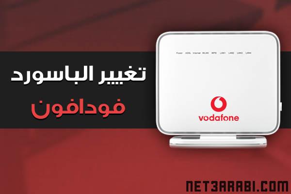 كيفية تغيير باسورد راوتر فودافون والدخول الي صفحة ١٩٢.١٦٨.١.١ Vodafone
