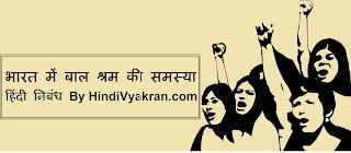 "Hindi Essay on ""Bharat mein Bal Shram ki Samasya"", ""भारत में बाल श्रम की समस्या हिंदी निबंध"", for Class 10, Class 12 ,B.A Students and Competitive Examinations."