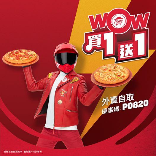 Pizza Hut: 外賣自取買一送一 優惠碼「P0820」至8月31日