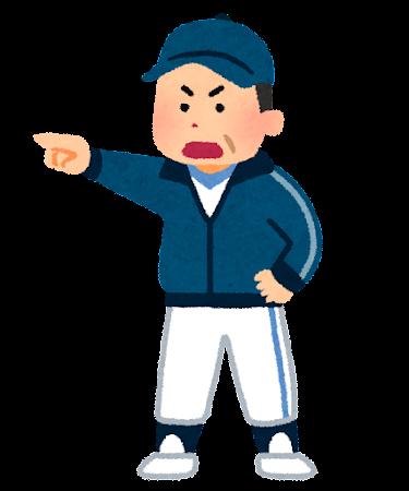 https://1.bp.blogspot.com/-ouIleNOujkw/VlAYzD7K4SI/AAAAAAAA02c/kCCrh30chrI/s450/baseball_coach_kantoku.png