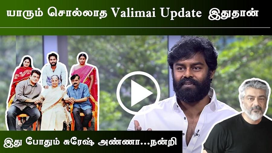 Valimai Update கொடுத்த நடிகர் RK Suresh!!
