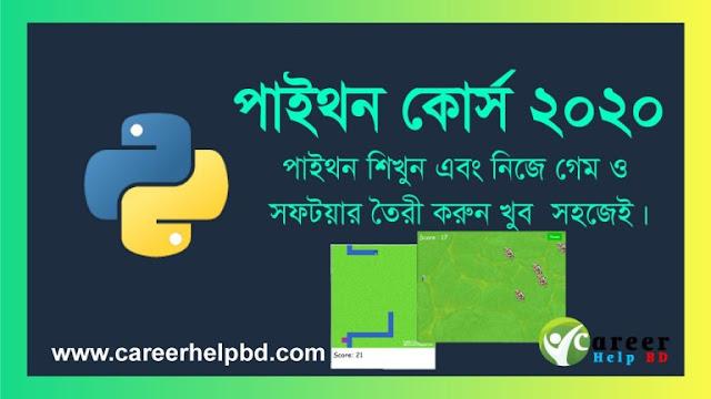 পাইথন কোর্স ২০২০ Python Course 2020 Free Python course বাংলায় পাইথন কোর্স Programing, Education, Freelancing, পাইথন শিখুন, এবং নিজে গেম তৈরী করুন, sof
