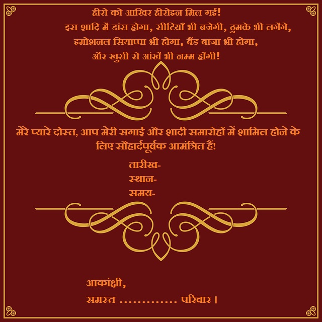 Shadi invitation message to friends
