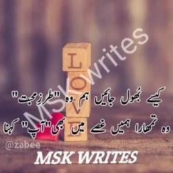 Heart Broken Poetry In Urdu