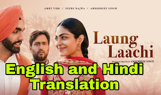 Laung Laachi Lyrics | Translation | in English/Hindi - Mannat Noor, Ammy Virk