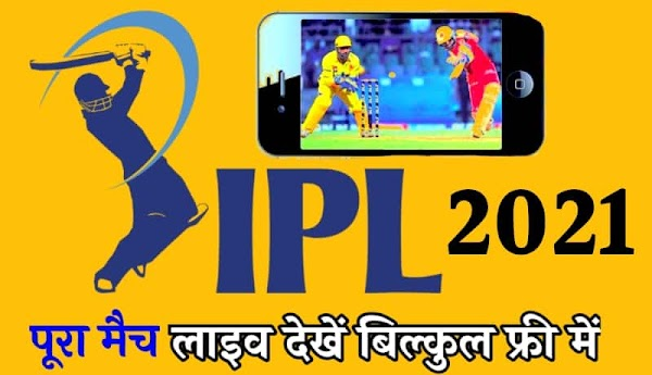 IPL Free Mein Live Kaise Dekhen 2021   आईपीएल देखने वाला ऐप