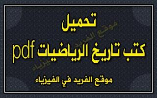 أفضل كتب تاريخ الرياضيات pdf، تاريخ تطور الرياضيات، تاريخ تطور الرياضيات عند العرب والمسلمين والهنود وأوروبا doc , ppt , pdf