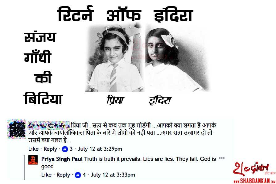 Priya Pal Singh Indira Gandhi