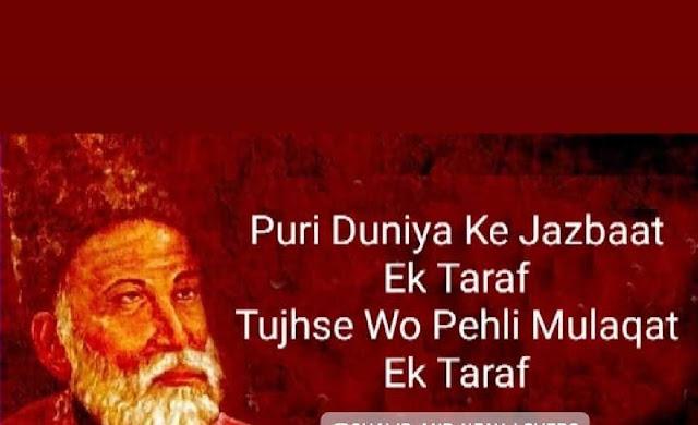 Urdu Shayari On Love Images