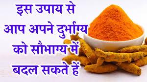 Dhurbhagya Nivaran Totke