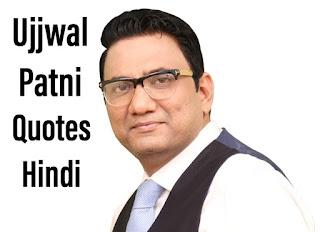 डॉ उज्जवल पाटनी के सर्वश्रेष्ठ 50 मोटिवेशनल विचार ! Doctor Ujjwal Patni Motivational Quotes In Hindi