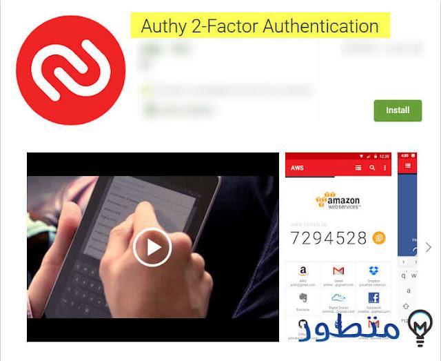 تطبيق حماية حساباتك من السرقة